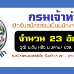 ((เปิดสอบ))กรมเจ้าท่า เปิดสอบเป็นพนักงานราชการ จำนวน 23 อัตรา วันที่ 20 - 27 กรกฎาคม 2560