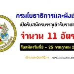 แชร์เลย กรมโยธาธิการและผังเมืองเปิดสอบบรรจุเข้ารับราชการ จำนวน 11 อัตราวันที่3 - 25 กรกฎาคม 2560