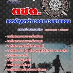 แนวข้อสอบตำรวจตระเวนชายแดน ตชด. 2560