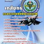 แนวข้อสอบ เภสัชกร กรมแพทย์ทหารอากาศ