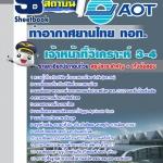 แนวข้อสอบเจ้าหน้าที่วิเคราะห์ 3-4 ทอท (AOT) ท่าอากาศยานไทย ใหม่ล่าสุด