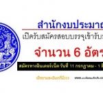 ((แชร์ด่วน))สำนักงบประมาณ รับสมัครสอบบรรจุเข้ารับราชการ จำนวน 6 อัตรา สมัครทางอินเตอร์เน็ต วันที่ 11 กรกฎาคม - 1 สิงหาคม 2560