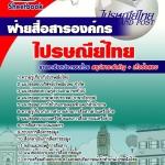แนวข้อสอบฝ่ายสื่อสารองค์กร บริษัทไปรษณีย์ไทย จำกัด ล่าสุด