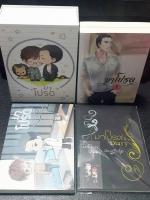 Boxset มาโปรด เล่มหลัก 2 เล่ม + เล่ม Special + มาโปรด DIARY By Snufflehp