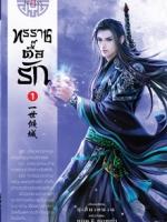 ทรราชตื๊อรัก เล่ม 1 ผู้เขียน ซูเสี่ยวหน่วน : เขียน, ยูมิน&กอหญ้า : แปล
