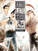 Absolute Zero สืบสยอง เล่ม 1 ศพนางฟ้า ฝานหลั่ว:เขียน, ,Rami :แปล