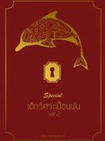 Special เด็กวิศวะเปื้อนฝุ่น Ver.2 (เล่มสีแดง) By PedKrabKrab