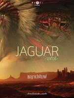 Jaguar จากัวร์ ผู้เขียน ชญาน์พิมพ์