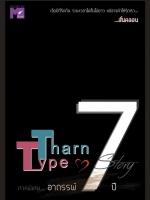 Tharn Type Story ภาคพิเศษ...อาถรรพ์ 7 ปี by Mame