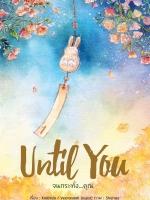 Boxset Until You by Kalthida & Veerandah (3 เล่มจบ)