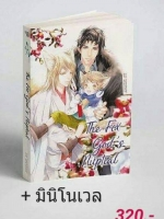 The Fox God s Nuptial เมื่อเทพจิ้งจอกออกเรือน : Matsuyuki Kano - mini + โปสการ์ด