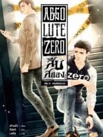 Absolute Zero สืบสยอง เล่่ม 4 ศพพิพากษา ฝานหลั่ว:เขียน, ,Rami :แปล