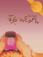น้องหมานินทานาย (เหมยเชี่ยน) , จางเจียเจีย เขียน , ห้องสมุด แปล