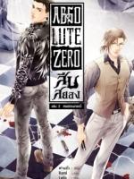 Absolute zero สืบสยอง เล่ม 2 ฝานหลั่ว:เขียน, ,Rami :แปล