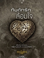 ชุด Dark Phantom : กับดักรักล้อมใจ เขียนโดย กรรัมภา
