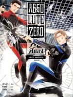 Absolute Zero สืบสยอง เล่ม 6 (จบภาค 1) ผู้เขียน ฝานหลั่ว:เขียน, ,Rami แปล