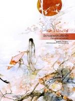 นิยายชุดพรหมลิขิตรัก ภาคยุทธการปิดแผ่นฟ้า (มู่หรงซูชิง) - สองเล่มจบ , เฉียนลู่ เขียน , ห้องสมุด แปล