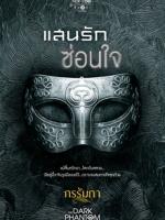 ชุด Dark Phantom : แสนรักซ่อนใจ เขียนโดย กรรัมภา
