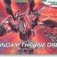 hg 1/144 14 GNW-003 Gundam Throne Drei 1600yen