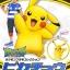 70386 Pokemon 19 Pikachu 571yen