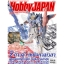 hobby japan ฮอบบี้ เจแปน 057