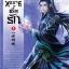 ทรราชตื๊อรัก เล่ม 1 ผู้เขียน ซูเสี่ยวหน่วน : เขียน, ยูมิน&กอหญ้า : แปล thumbnail 1
