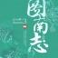 ตราบฟ้าดินมลาย (ถูหนานจื้อ : ปกอ่อน 3 เล่มจบ + แผ่นโปสเตอร์ในเล่ม) / จางหวั่นจือ แต่ง, hongsamut แปล *ใหม่/มือหนึ่ง พร้อมส่ง thumbnail 3