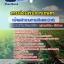 แนวข้อสอบเจ้าพนักงานการเงินและบัญชี กรมส่งเสริมการเกษตร ล่าสุด thumbnail 1