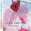 Seoul Rain Love รักฉ่ำวันฝนโปรย by ขวัญปัฐน์ *มือหนึ่ง ฟรีปก พร้อมส่ง thumbnail 1