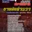 แนวข้อสอบนายสิบตำรวจ สายปราบปราม 2560 ล่าสุด thumbnail 1