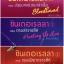 Boxset หนังสือชุดซินเดอเรลลา (3 เล่ม) by BiscuitBus รีปริ้น thumbnail 6