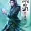 ทรราชตื๊อรัก เล่ม 2 ผู้เขียน ซูเสี่ยวหน่วน : เขียน, ยูมิน&กอหญ้า : แปล thumbnail 1