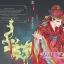 เจ้าสาวมายา ผู้เเต่ง Zi yue ปก Kong Taio Jung ผู้แปล : Mu Mu Lin thumbnail 2