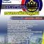 แนวข้อสอบอาสาพัฒนา กรมการพัฒนาชุมชน (อสพ) ใหม่ล่าสุด thumbnail 1
