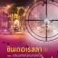 Boxset หนังสือชุดซินเดอเรลลา (3 เล่ม) by BiscuitBus รีปริ้น thumbnail 5