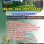 แนวข้อสอบเจ้าพนักงานการเกษตร ท้องถิ่น อบต อปท เทศบาล อบจ ล่าสุด thumbnail 1