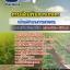 แนวข้อสอบเจ้าพนักงานการเกษตร กรมส่งเสริมการเกษตร [พร้อมเฉลย]