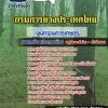 [[สรุป]]แนวข้อสอบพนักงานการเกษตร กยท. กรมการยางประเทศไทย