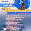 สรุปแนวข้อสอบนักบัญชี (ธปท.)ธนาคารแห่งประเทศไทย