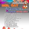 สรุปแนวข้อสอบ ช่างโทรคมนาคม 3 กสท.โทรคมนาคม (CAT)