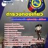สรุปแนวข้อสอบตำรวจท่องเที่ยว (ททท.)การท่องเที่ยวแห่งประเทศไทย ประจำปี2560