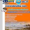 สรุปแนวข้อสอบเจ้าหน้าที่ตรวจอาวุธและวัตถุอันตราย บริษัทท่าอากาศยานไทย ทอท.AOT