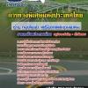 แนวข้อสอบ(EXAT)ช่าง กองไฟฟ้า เครื่องกลและยานพาหนะ กทพ. การทางพิเศษแห่งประเทศไทย