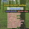[[สรุป]]แนวข้อสอบนักวิชาการเกษตร กยท. กรมการยางประเทศไทย