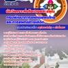 สรุปแนวข้อสอบนักวิเคราะห์นโยบายและแผน กรมพัฒนาการแพทย์แผนไทยและการแพทย์ทางเลือก