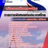สรุปแนวข้อสอบ(EXAT)พนักงานการเงินและตรวจสอบ การทางพิเศษแห่งประเทศไทย กทพ.
