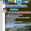 สรุปแนวข้อสอบช่างโยธา บริษัทท่าอากาศยานไทย ทอท. AOT