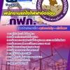 สรุปแนวข้อสอบพนักงานแก้ไขไฟฟ้าขัดข้อง กฟภ. การไฟฟ้าส่วนภูมิภาค