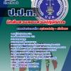 สรุปแนวข้อสอบสำนักงาน(ป.ป.ท.)นักสืบสวนสอบสวนปฎิบัติการ