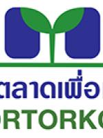 ((ชัวร์))แนวข้อสอบเจ้าหน้าที่บริหารงานทั่วไป (อ.ต.ก.)องค์การตลาดเพื่อเกษตรกร